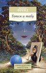 """Книга """"Тотем и табу"""" обложка"""