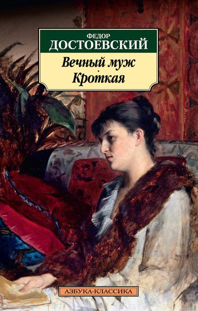 """Купить книгу """"Вечный муж. Кроткая"""""""