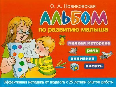 """Купить книгу """"Альбом по развитию малыша. Мелкая моторика, речь, внимание, память"""""""