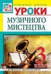 Уроки музичного мистецтва. 3 клас. Посібник для вчителя