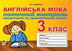 Поточний контроль лексичних та граматичних знань з англійської мови. 3 клас