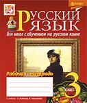 Русский язык. Рабочая тетрадь. 3 класс. Для школ с обучением на русском языке