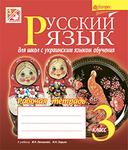 Русский язык. Рабочая тетрадь для школ с украинским языком обучения. 3 клас