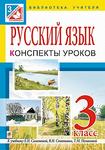 Русский язык. Конспекты уроков. 3 класс - купить и читать книгу