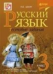 Русский язык. Тестовые задания. 3 класс