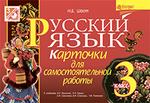 Русский язык. Карточки для самостоятельной работы. 3 класс