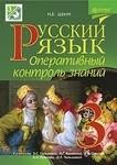 Русский язык. Оперативный контроль знаний. 3 класс