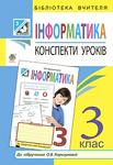 Інформатика. Конспекти уроків. 3 клас