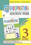 Інформатика. Конспекти уроків. 3 клас - купить и читать книгу