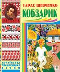 Кобзарик - купить и читать книгу