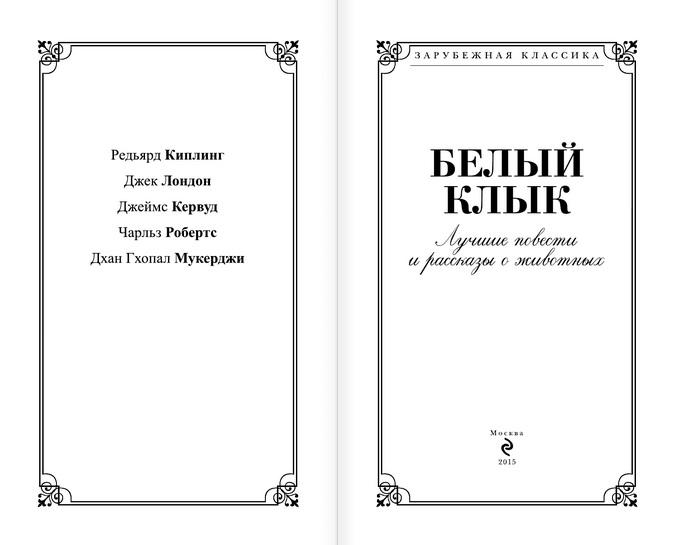 """Купить книгу """"Белый клык. Лучшие повести и рассказы о животных"""""""