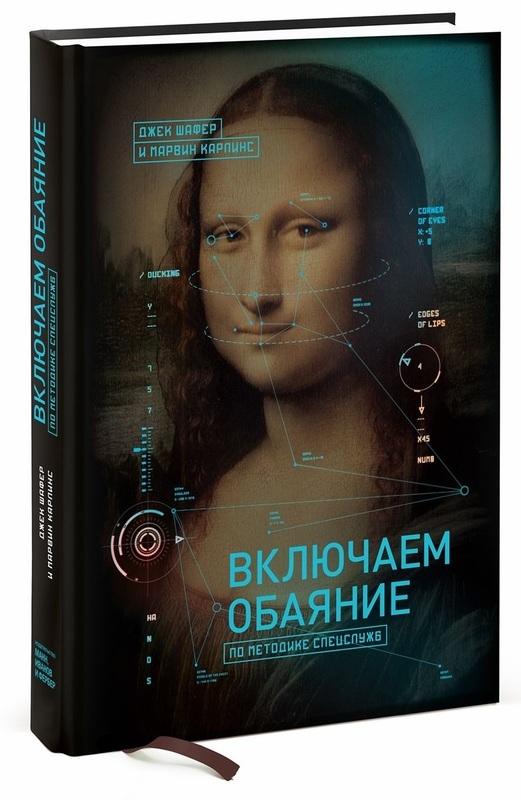"""Купить книгу """"Включаем обаяние по методике спецслужб"""""""