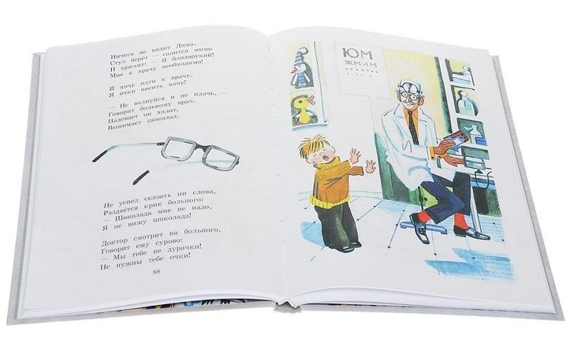 """Купить книгу """"Агния Барто. Детям"""""""