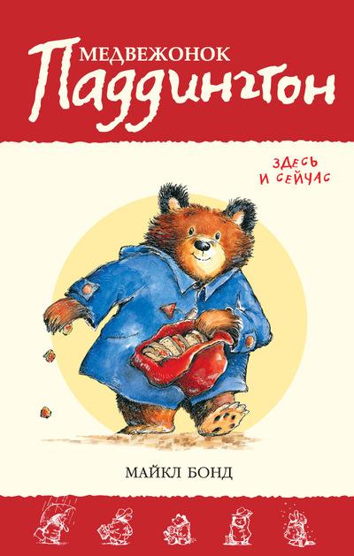 """Купить книгу """"Медвежонок Паддингтон здесь и сейчас"""""""