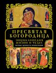 Пресвятая Богородица. Энциклопедия жизни и чудес (+ CD-ROM)