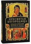 Пресвятая Богородица. Энциклопедия жизни и чудес (+ икона)