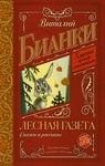 Обложки книг Виталий Бианки