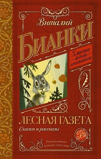"""Купить книгу """"Лесная Газета. Сказки и рассказы"""""""