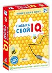 Повысь свой IQ (набор из 50 карточек + маркер) - купить и читать книгу