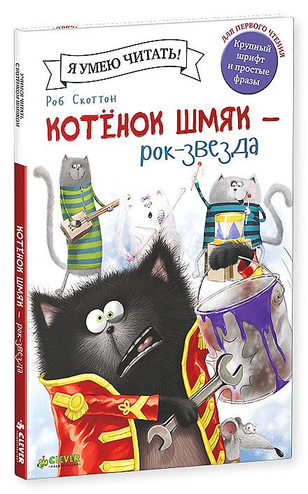"Купить книгу ""Котенок Шмяк - рок-звезда"""