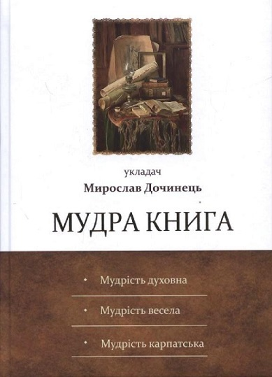 """Купить книгу """"Мудра книга"""""""