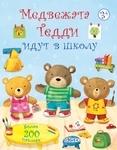 Медвежата Тедди идут в школу