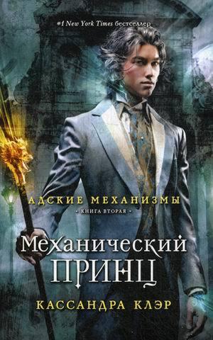 """Купить книгу """"Механический принц. Книга 2"""""""