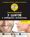 Читать книгу 5 шагов к свободному английскому (+MP3)