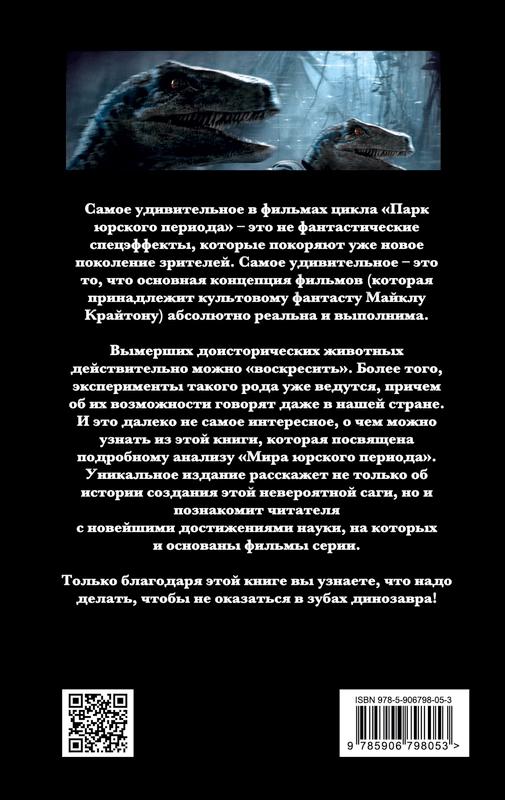 """Купить книгу """"Мир юрского периода. Наука против времени"""""""