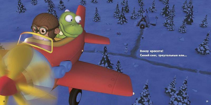 """Купить книгу """"Пингвиненок Пороро. Привет, друг!"""""""