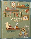 """Фото книги """"Абетка ремесел і професій"""""""