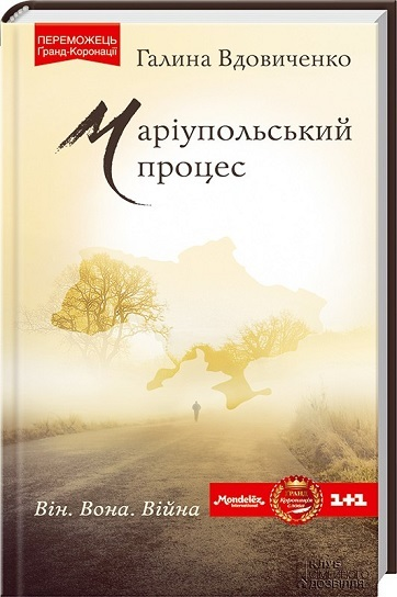 "Купить книгу ""Маріупольський процес"""