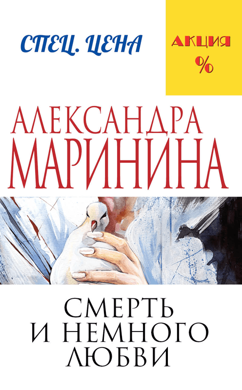 """Купить книгу """"Смерть и немного любви"""""""