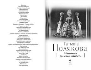 только книги поляковой в хронологическом предлагаем удобные
