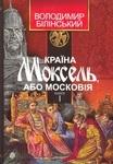 Країна Моксель, або Московія. Книга перша - купить и читать книгу