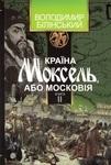 Країна Моксель, або Московія. Книга друга - купить и читать книгу