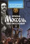 Країна Моксель, або Московія. Книга третя - купить и читать книгу