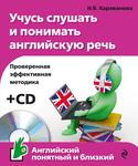 Учусь слушать и понимать английскую речь (+ МР3)