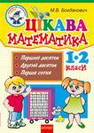 Цікава математика. 1-2 класи. Навчальний посібник