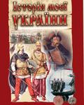 Історія моєї України. Посібник для учнів початкових класів