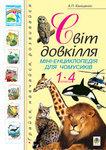 Світ довкілля. Міні-енциклопедія для чомусиків. 1-4 класи