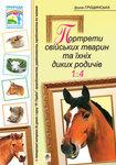 Портрети свійських тварин та їхніх диких родичів. 1-4 класи