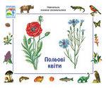 Польові квіти. Навчальна книжка-розмальовка