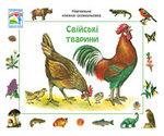 Свійські тварини. Навчальна книжка-розмальовка