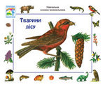 Тварини лісу. Навчальна книжка-розмальовка