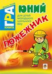 Юний пожежник. Книга-гра для дітей молодшого шкільного віку