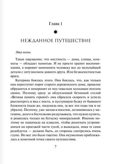 """Купить книгу """"Купальская ночь, или Куда приводят желания"""""""
