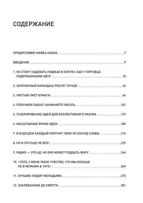 """Купить книгу """"Анатомия рекламных объявлений. Как создавать продающие тексты"""""""
