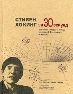 """Купить книгу """"Стивен Хокинг за 30 секунд"""""""