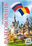 Русско-румынский разговорник